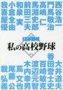 私の高校野球 報知高校野球セレクト  /報知新聞社