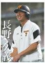 【壁掛】ジャイアンツ選手カレンダー(長野久義)(2018)