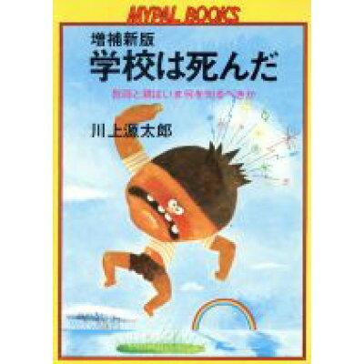 学校は死んだ 教師と親はいま何を知るべきか  増補新版/芳文社/川上源太郎
