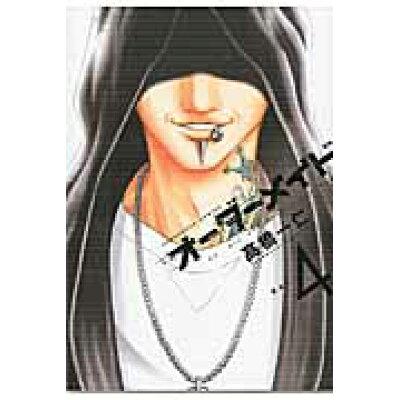 オ-ダ-メイド  4 /芳文社/〓橋一仁