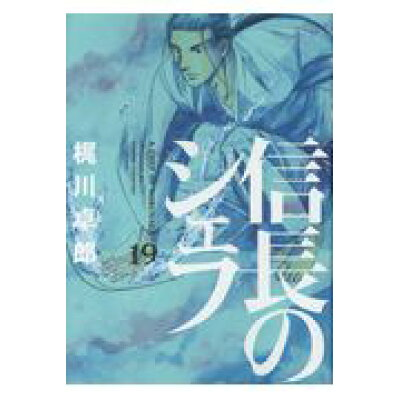 信長のシェフ  19 /芳文社/梶川卓郎