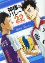 神様のバレー  22 /芳文社/渡辺ツルヤ