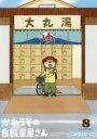かわうその自転車屋さん  8 /芳文社/こやまけいこ