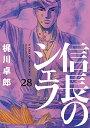 信長のシェフ  28 /芳文社/梶川卓郎