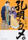 孔明のヨメ。  12 /芳文社/杜康潤