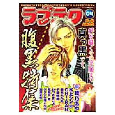 ラブテク Hanaotoエロティックキングダムboy's l 04 /芳文社
