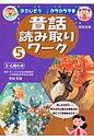 昔話読み取りワ-ク  5 /朋友出版/栗岩英雄