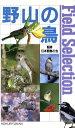 野山の鳥   /北隆館