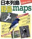 日本列島・野鳥maps(マップ)  北海道の野鳥 /北隆館