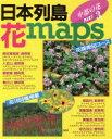 日本列島花maps(マップ)  中部の花 part 3 /北隆館