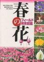 春の花   /北隆館
