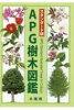 APG樹木図鑑 スタンダード版  /北隆館/邑田仁
