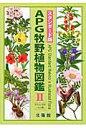 APG牧野植物図鑑  2(フウロソウ科~セリ科) スタンダ-ド版/北隆館/邑田仁