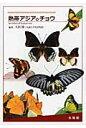 熱帯アジアのチョウ   /北隆館/矢田脩