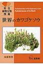 世界のカワゴケソウ 原色植物分類図鑑  /北隆館/加藤雅啓