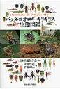 バッタ・コオロギ・キリギリス生態図鑑   /北海道大学出版会/村井貴史