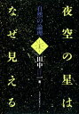 夜空の星はなぜ見える 自然の論理  新装版/北海道大学出版会/田中一