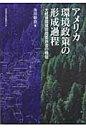 アメリカ環境政策の形成過程 大統領環境諮問委員会の機能  /北海道大学出版会/及川敬貴