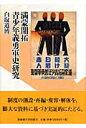 満蒙開拓青少年義勇軍史研究   /北海道大学出版会/白取道博