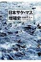 日本サケ・マス増殖史   /北海道大学出版会/小林哲夫