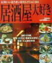 居酒屋大好き 石川いい店うまい店セレクション185  /北国新聞社