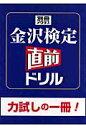 金沢検定直前ドリル   /北国新聞社
