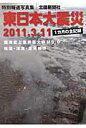 東日本大震災 2011.3.11  /北国新聞社
