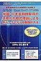 """世界最初のDB自動設計方法論 """"米国・日本国特許取得の正規化方程式理論""""による新 上 /北国新聞社/白石慶和"""
