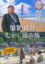DVD>常田富士男さんと歩く加賀・能登むかし話の旅   /北国新聞社/常田富士男さんと歩く加賀・能登むかし話の