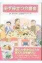 必ず役立つ介護食   /北国新聞社/長谷剛志