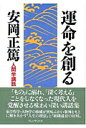 運命を創る 人間学講話  /プレジデント社/安岡正篤