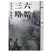 全訳「武経七書」  3 新装版/プレジデント社/守屋洋