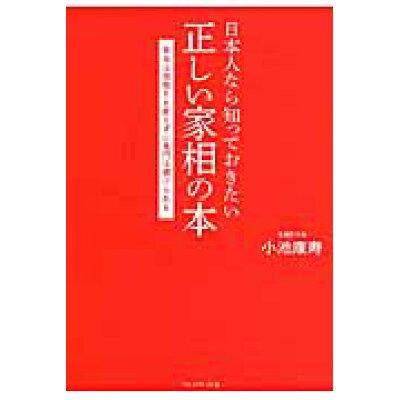 日本人なら知っておきたい正しい家相の本 本当は間取りを変えずに鬼門は避けられる  /プレジデント社/小池康壽