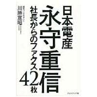 日本電産永守重信 社長からのファクス42枚  /プレジデント社/川勝宣昭