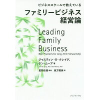 ファミリービジネス経営論 ビジネススクールで教えている  /プレジデント社/ジャスティン・B・クレイグ
