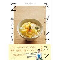 スープ・レッスン 麺・パン・ごはん 2 /プレジデント社/有賀薫
