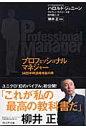 プロフェッショナルマネジャ- 58四半期連続増益の男  /プレジデント社/ハロルド・ジェニ-ン
