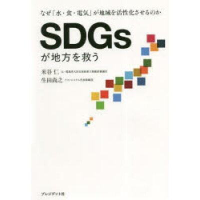 SDGsが地方を救う なぜ「水・食・電気」が地域を活性化させるのか  /プレジデント社/米谷仁