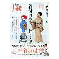手ほどき七緒 永久保存版 1 /プレジデント社