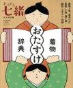 手ほどき七緒 永久保存版着物[おたすけ]辞典  /プレジデント社