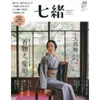 七緒 着物からはじまる暮らし vol.53(Spring 2 /プレジデント社