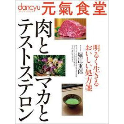 元氣食堂 肉とマカとテストステロン   /プレジデント社