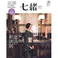 七緒 着物からはじまる暮らし vol.55 /プレジデント社