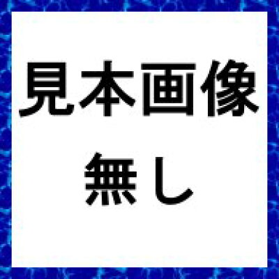 愛はゆきちがい   /ハ-パ-コリンズ・ジャパン/アン・ウィ-ル