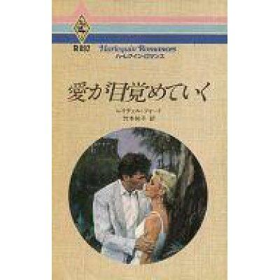愛が目覚めていく   /ハ-パ-コリンズ・ジャパン/レ-チェル・フォ-ド