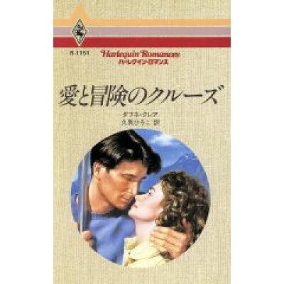 愛と冒険のクル-ズ   /ハ-パ-コリンズ・ジャパン/ダフネ・クレア