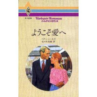 ようこそ愛へ   /ハ-パ-コリンズ・ジャパン/ベティ・ニ-ルズ