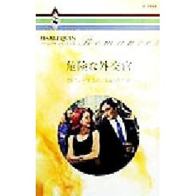 危険な外交官   /ハ-パ-コリンズ・ジャパン/ロビン・ドナルド