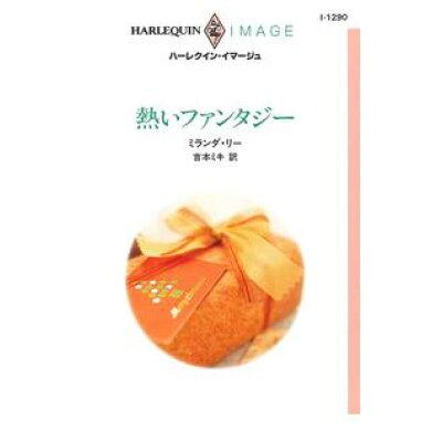 熱いファンタジ-   /ハ-パ-コリンズ・ジャパン/ミランダ・リ-