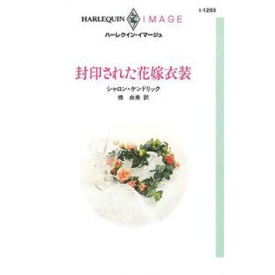 封印された花嫁衣装   /ハ-パ-コリンズ・ジャパン/シャロン・ケンドリック